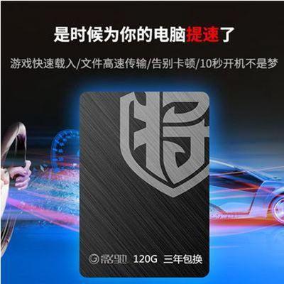 全新影驰120G/240G/480G固态硬盘SSD台式机电脑SATA3笔记本通用