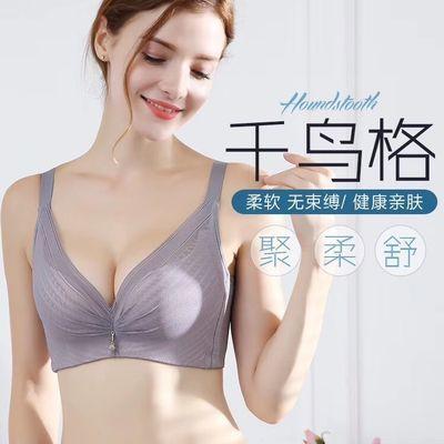 千鸟格太空棉文胸3D立体舒适轻柔无感高端天蚕丝无钢圈调整型内衣