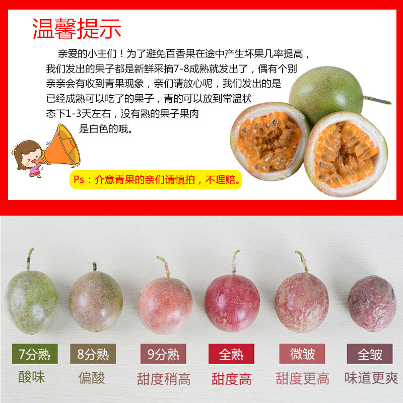 【送开果器】广西百香果大果5斤装2/3斤12个新鲜水果酸甜果大多汁_8