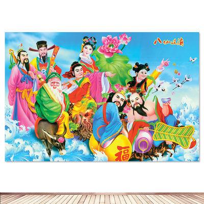 八仙过海画海报八仙图中堂画镇宅客厅装饰风水画客厅挂画墙贴挂画