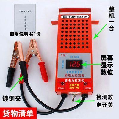 电动车汽车蓄电池检测仪电瓶容量检测表12v16v24v放电表测量仪器