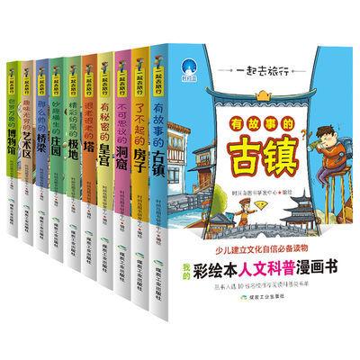 一起去旅行 人文科普漫画书 故事绘本 百科故事  儿童科普畅销书