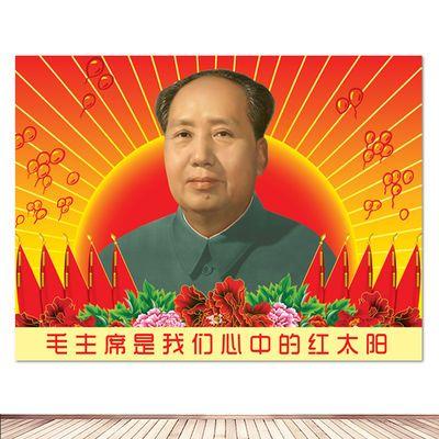 毛主席画像 大厅中堂墙画 客厅办公室挂画伟人头像领袖毛泽东壁画