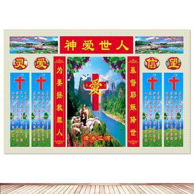 耶稣牧羊海报基督主画像中堂挂画十字架装饰画客厅贴画玄关走挂画