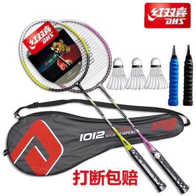 红双喜羽毛球拍两支装双拍初学家庭进攻型耐打耐用训练对拍超轻拍