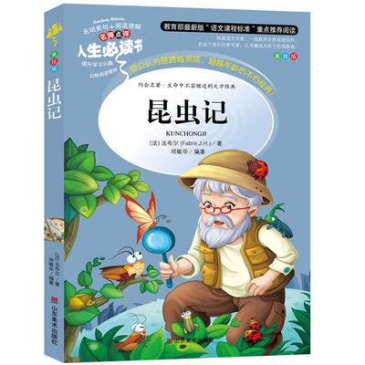 昆虫记正版包邮 法布尔著 小学生课外书籍必读名著 新课标必读书
