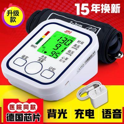 大屏充电语音电子血压计家用臂式腕式测量血压器医用高血压测量仪