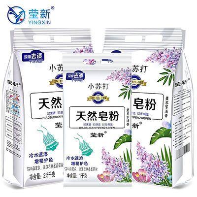 【冷水速溶】天然皂粉熏衣草清香洗衣粉 无磷不伤手 2-10斤