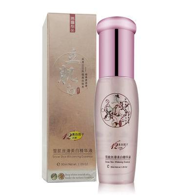 【单瓶】立肌白玫瑰水 乳液 眼霜 日霜 晚霜 精华液 健肤胶化妆品