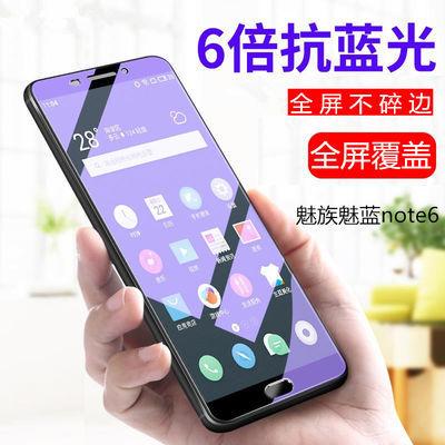 魅族魅蓝note6钢化膜m6note手机膜M721C/Q/M全屏蓝屏防爆玻璃贴膜