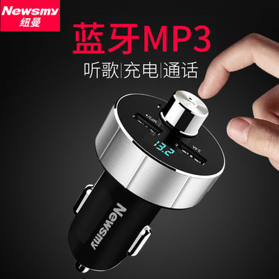 NM5纽曼车载MP3播放器多功能蓝牙接收器音乐U盘车载充电器