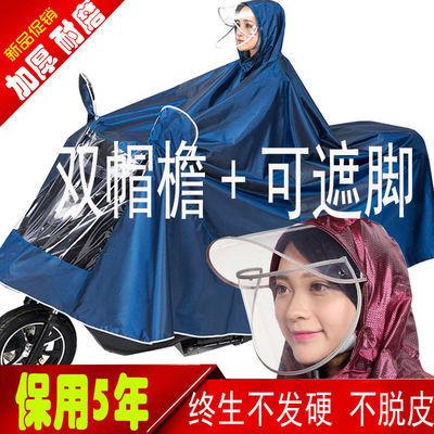 【雨季必备】摩托车电动车大雨衣雨披 加厚面料 7XL加大加宽