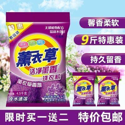 【买一送2】推荐购买9斤正品薰衣草洗衣粉批发包邮4-9斤含皂粉