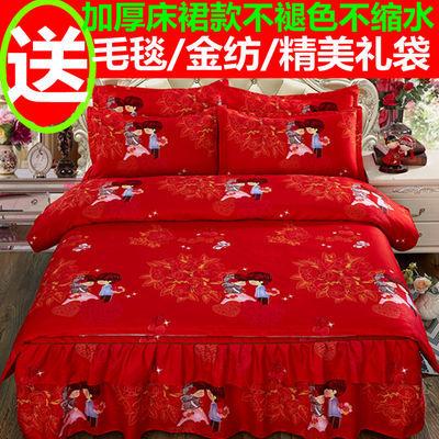 加厚床裙四件套床上用品韩版婚庆公主风床单被套比纯棉全棉更舒服