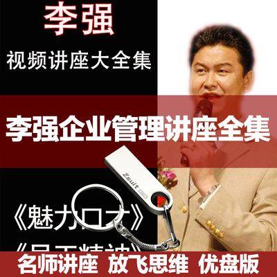 李强讲座全集优盘U盘2个64G企业管理员工培训营销演讲口才教程