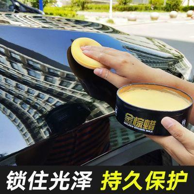 棕榈蜡汽车蜡上光养护镀膜专用腊打蜡修复白色车去污通用正品车蜡