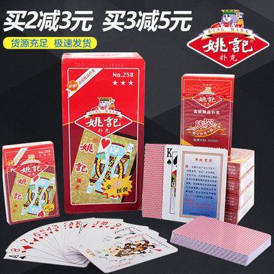 优质扑克牌优质纸牌批发10副装包邮扎金花宾王加厚扑克牌