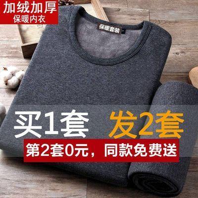 【买一送一】男士保暖内衣男加绒加厚套装秋衣秋裤纯色贴身保暖衣