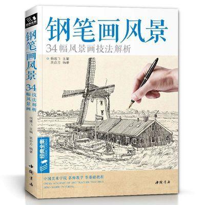 经典全集 钢笔画风景建筑素描速写技法临摹基础手绘画册