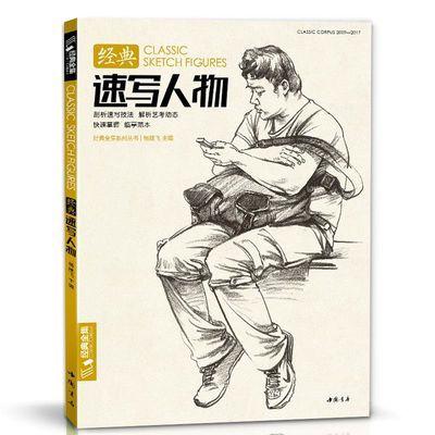 经典全集/速写人物书临摹本精选线描画照片基础知识高考入门教材