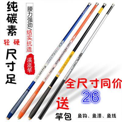 特价碳素龙纹鲤手竿短节鱼竿溪流竿鲫鱼竿4.5米5.4米6.3米台钓竿