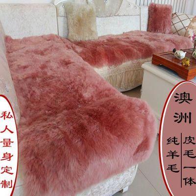 羊毛沙发垫定做毛垫防滑组合沙发坐垫毛绒垫子欧式皮毛一体沙发垫