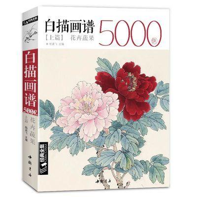 经典全集白描画谱5000例上篇花卉蔬果中国工笔画入门基础杨建飞