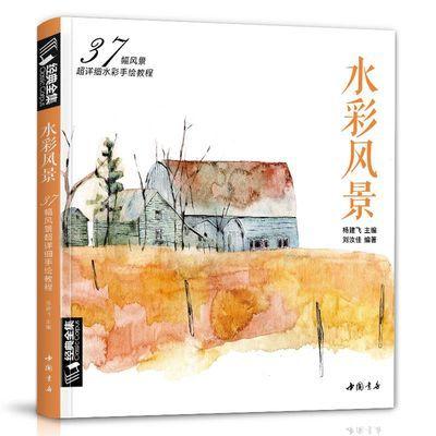 经典全集 水彩风景画教程入门零基础自学教材书籍