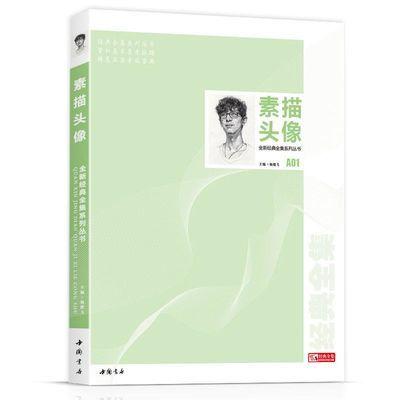正版包邮特价美术书籍高考画册经典全集系列丛书素描头像杨建飞