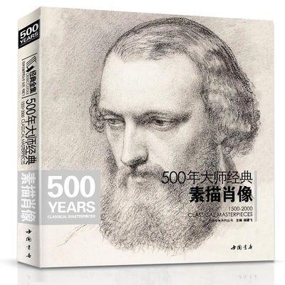 500年大师经典素描肖像经典全集杨建飞高清画册临本人物头像教材