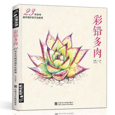 经典全集 彩铅多肉植物手绘画入门临摹教程书籍彩色铅笔自学
