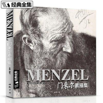 经典全集门采尔素描集大师风景速写头像人物书籍高清画册肖像静物