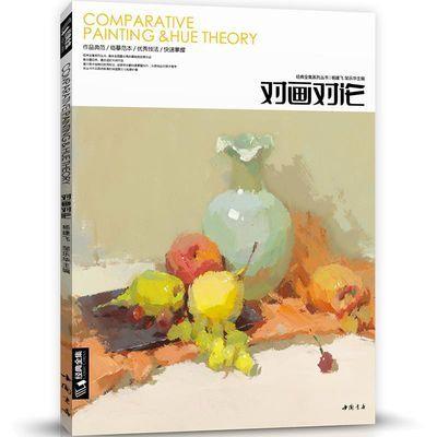 经典全集对画对论色彩静物色调色稿联考临本范本水粉基础入门教材