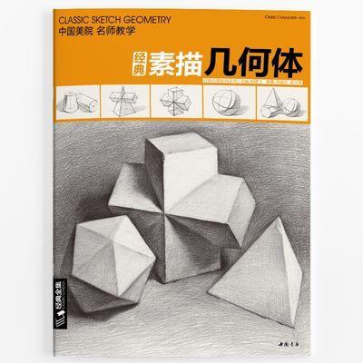 包邮素描几何体零基础入门教程书石膏静物铅笔素描技法绘画临摹本