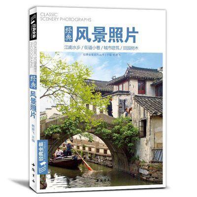 经典全集 色彩风景照片书 水粉/水彩/速写/素描风景写生