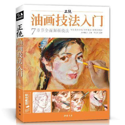 经典全集 正统油画技法入门教程临摹教材零基础自学手绘书籍