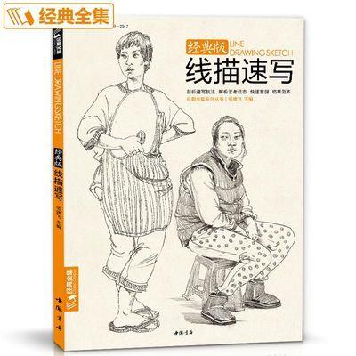 经典全集 线描性速写人物书高考美院写生入门郝良月刘肖雪教程