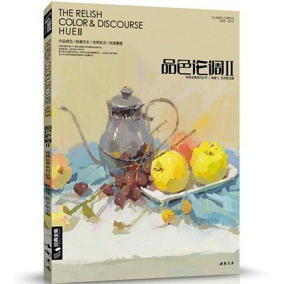 经典全集品色论调2色彩静物色调色稿临本范本水粉基础入门教材书