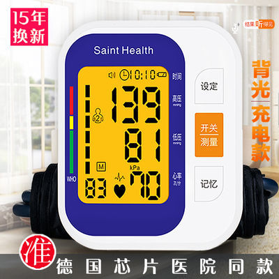 正品高精准语音电子血压计家用臂式测量血压仪器老人高血压测量仪