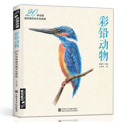彩铅动物手绘画入门临摹教程书籍彩色素描铅笔飞乐昆虫鸟猫咪狗鱼