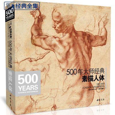 500年大师经典素描人体经典全集杨建飞高清画册精选解剖结构书籍