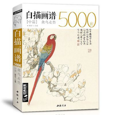 经典全集系列丛书-白描画谱5000例中篇-禽鸟走兽
