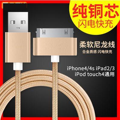 iphone4数据线 苹果4s数据线touch4手机iPad2iPad3平板加长线