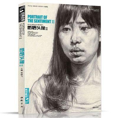 经典全集感悟头像2杨建飞素描头像名师合集结构体块线性教材书籍