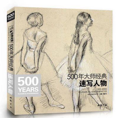 500年大师经典速写人物经典全集杨建飞高清画册临本作品精选教材