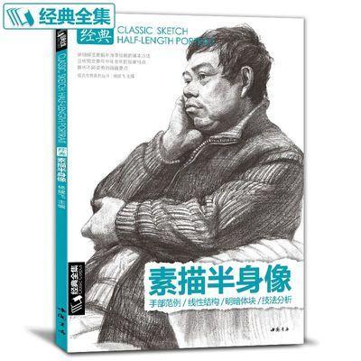经典全集 素描半身像带手人物线性临摹书写生画照片中国美术