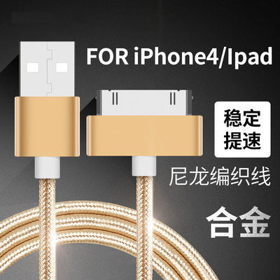 iPhone4数据线苹果4s手机iPad2iPad3平板加长充电线加长宽口四代