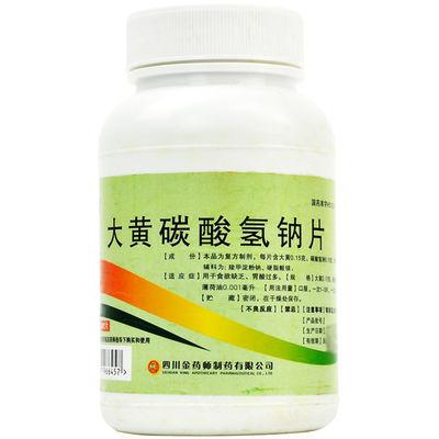 金药师大黄碳酸氢钠片苏打片1000片胃酸过多食欲缺乏