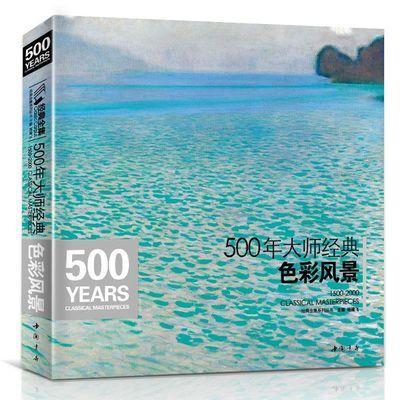 500年大师经典色彩风景经典全集杨建飞高清画册临本水彩水粉油画