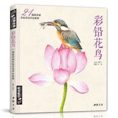 经典全集 《彩铅花鸟》超写实手绘花卉植物 杨建飞主编